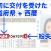 免許証の番号には意味があった!都道府県や紛失回数までわかってしまうその見方とは