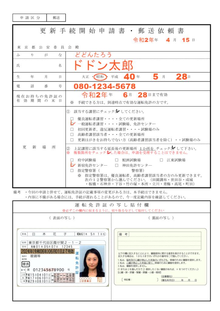 更新 延長 郵送 免許