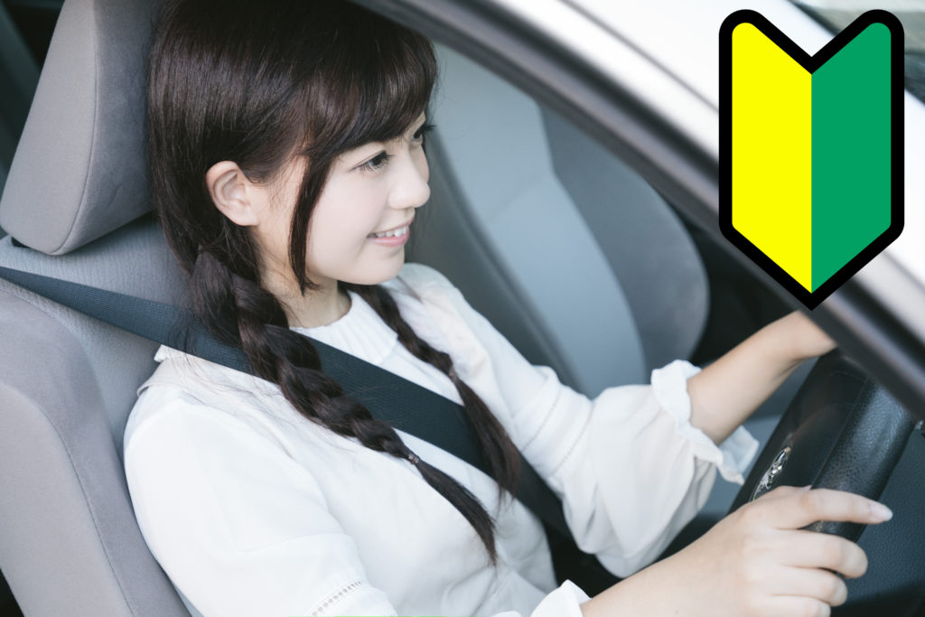 初めての運転