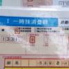 一時抹消登録で払いすぎた自動車税2万3千円を取り戻す方法