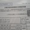 三井住友海上の自賠責保険を解約して返金手続きやってみた